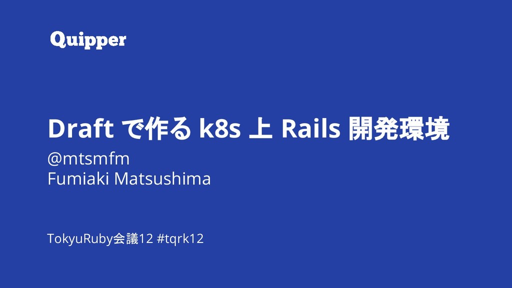 #tqrk12 Draft で作る k8s 上 Rails 開発環境 Draft で作る k8...