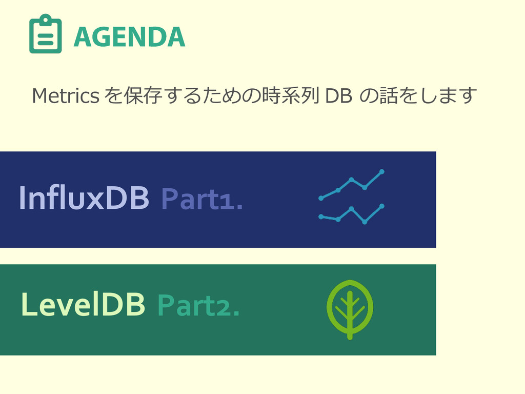Metrics を保存するための時系列 DB の話をします InfluxDB Part1. L...