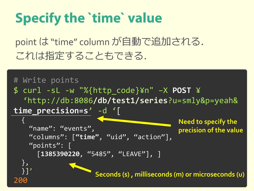 """point は """"time"""" column が自動で追加される. これは指定することもできる...."""