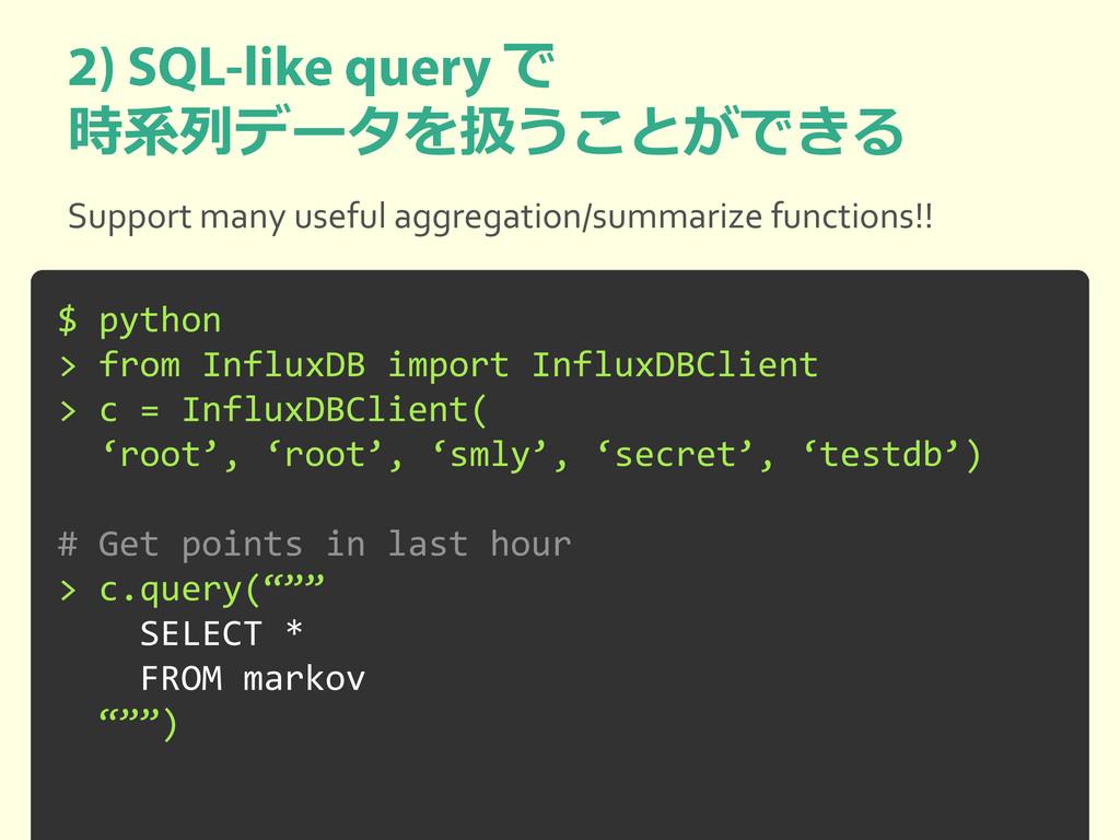 で 時系列データを扱うことができる Support many useful aggregati...