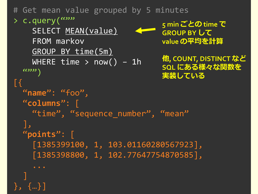 # Get mean value grouped by 5 minutes > c.query...