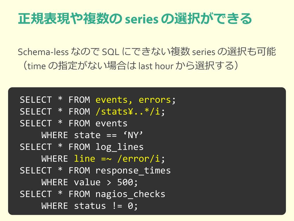 正規表現や複数の の選択ができる Schema-less なので SQL にできない複数 se...