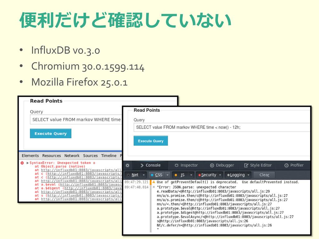 便利だけど確認していない • InfluxDB v0.3.0 • Chromium 30.0....