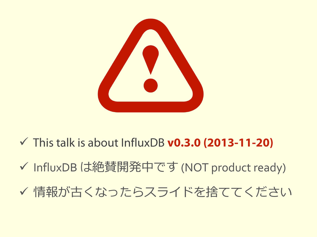   InfluxDB は絶賛開発中です (NOT product ready)  情報が...
