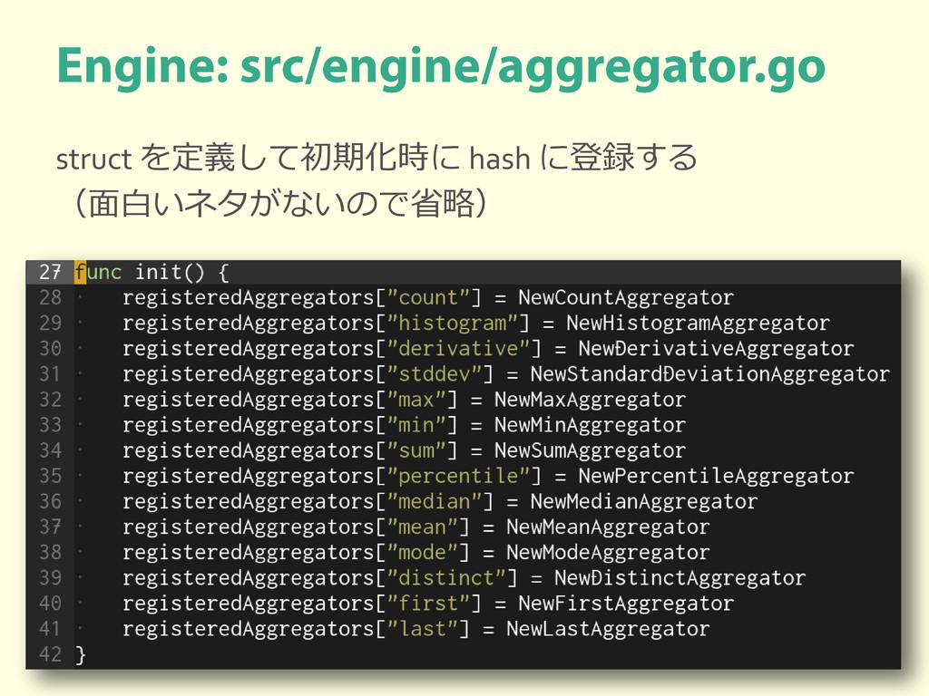 struct を定義して初期化時に hash に登録する (面白いネタがないので省略)