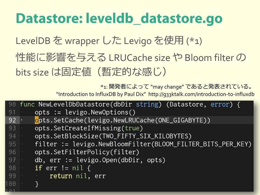 LevelDB を wrapper した Levigo を使用 (*1) 性能に影響を与える ...