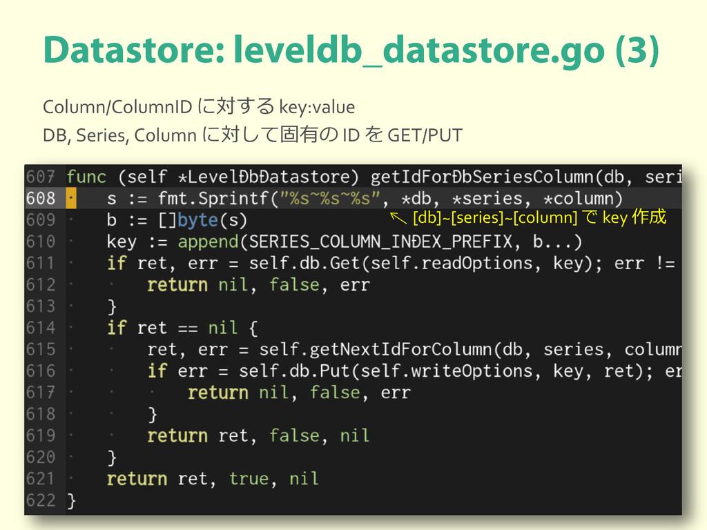 Column/ColumnID に対する key:value DB, Series, Colu...