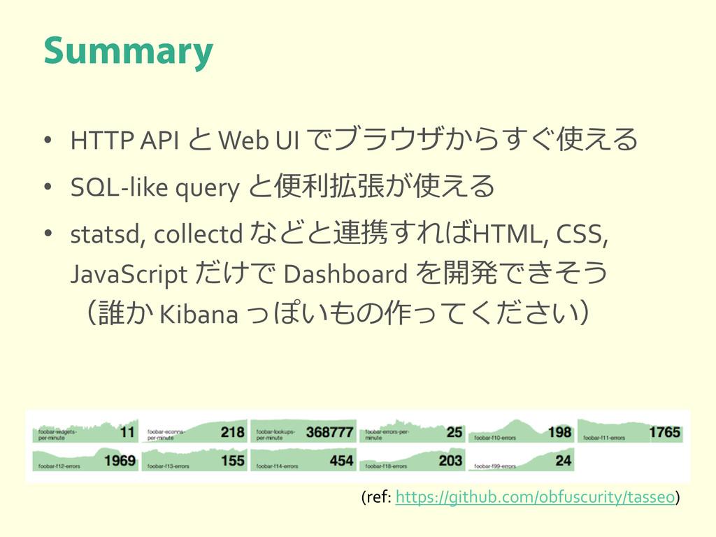 • HTTP API と Web UI でブラウザからすぐ使える • SQL-like que...