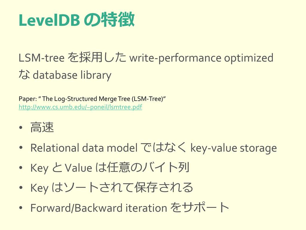 の特徴 LSM-tree を採用した write-performance optimized ...