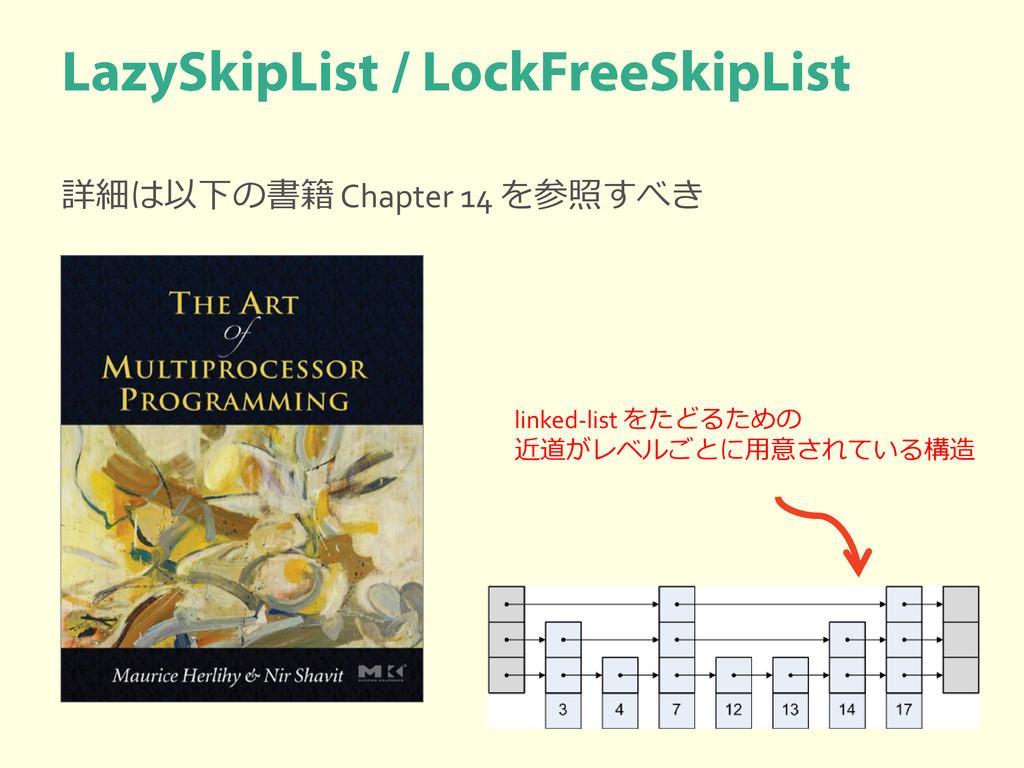 詳細は以下の書籍 Chapter 14 を参照すべき linked-list をたどるための ...