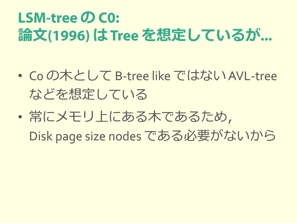 の 論文 は を想定しているが • C0 の木として B-tree like ではない AVL...