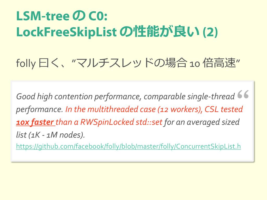 """"""" の の性能が良い Good high contention performance, co..."""