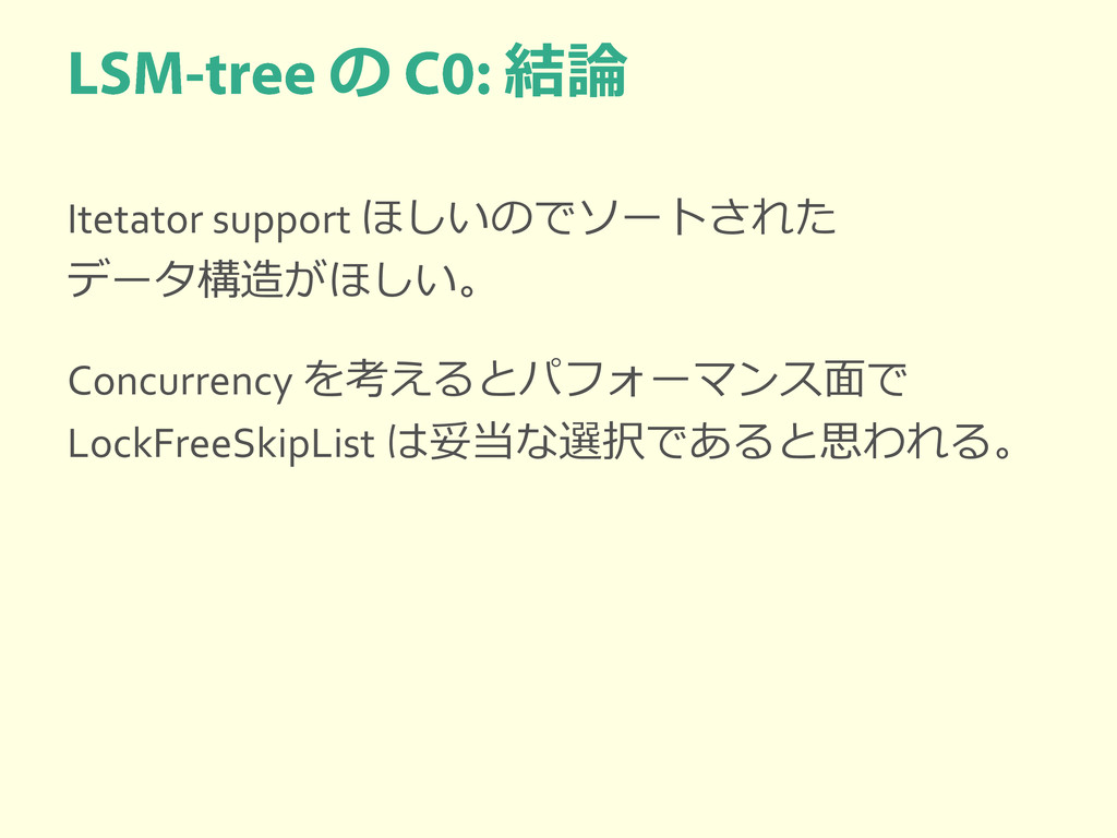の 結論 Itetator support ほしいのでソートされた データ構造がほしい。 Co...