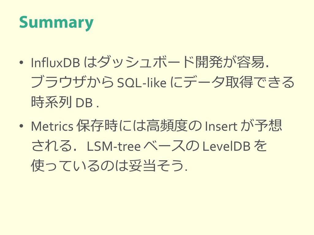 • InfluxDB はダッシュボード開発が容易. ブラウザから SQL-like にデータ取...