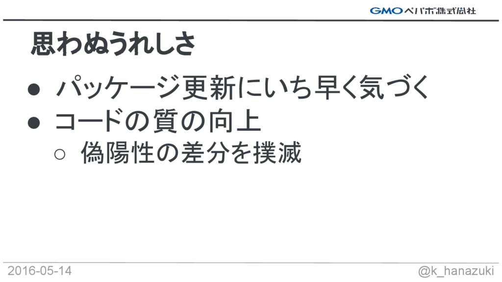 2016-05-14 @k_hanazuki ● パッケージ更新にいち早く気づく ● コードの...