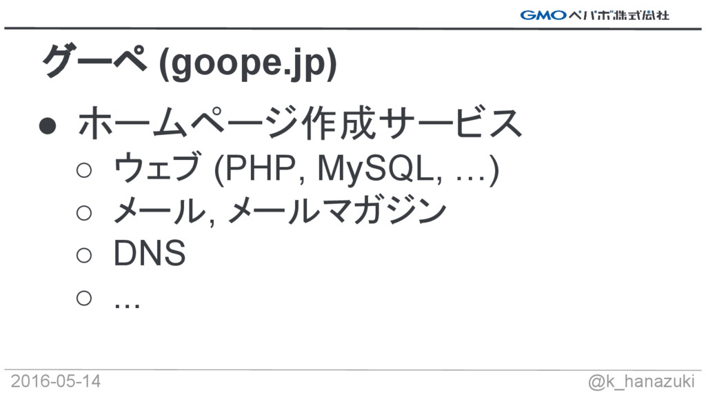 2016-05-14 @k_hanazuki ● ホームページ作成サービス ○ ウェブ (PH...