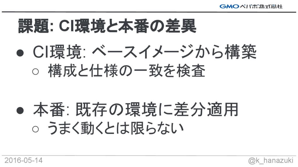 2016-05-14 @k_hanazuki ● CI環境: ベースイメージから構築 ○ 構成...