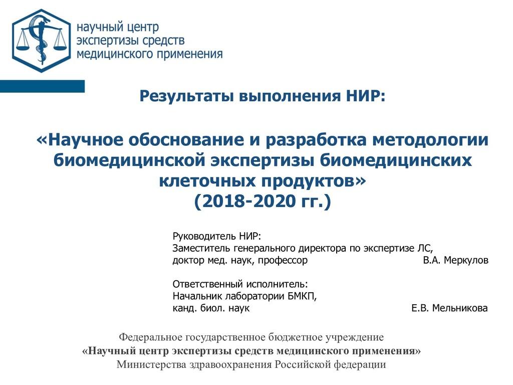 Результаты выполнения НИР: «Научное обоснование...