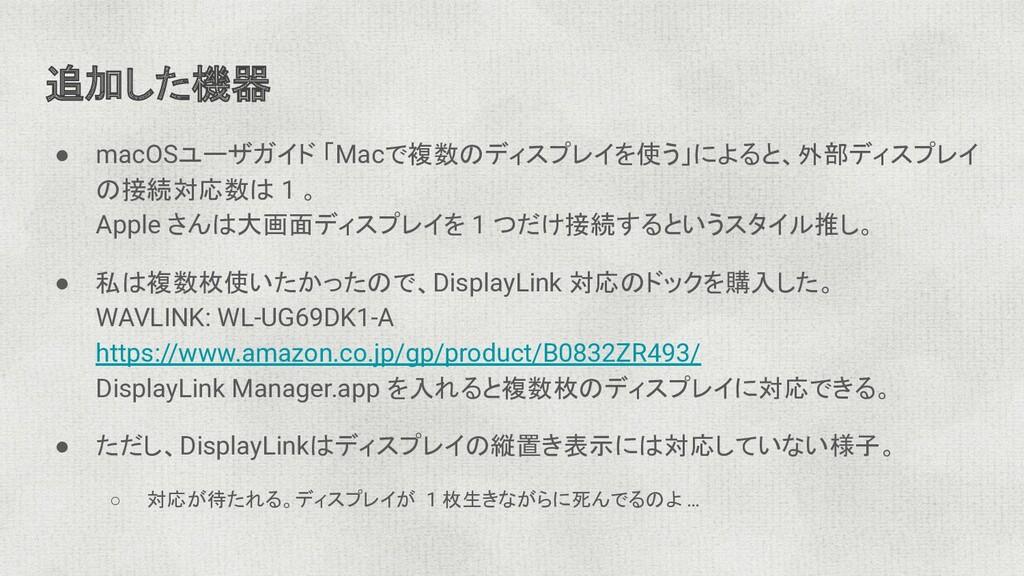 追加した機器 ● macOSユーザガイド 「Macで複数のディスプレイを使う」によると、外部デ...