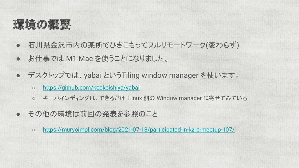 ● 石川県金沢市内の某所でひきこもってフルリモートワーク(変わらず) ● お仕事では M1 M...