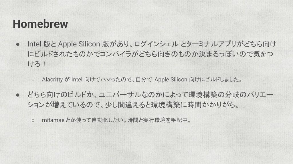 Homebrew ● Intel 版と Apple Silicon 版があり、ログインシェル ...