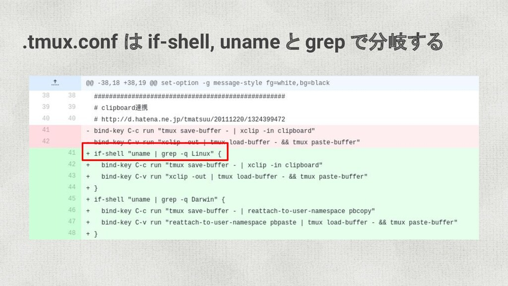 .tmux.conf は if-shell, uname と grep で分岐する
