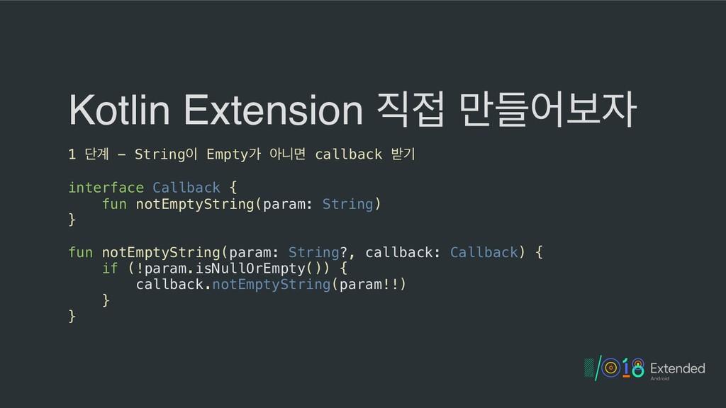 Kotlin Extension  ٜ݅যࠁ 1 ױ҅ - String Emptyо...