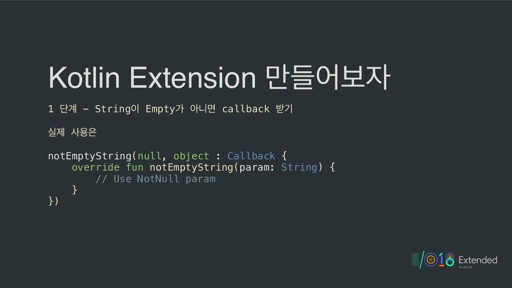 Kotlin Extension ٜ݅যࠁ 1 ױ҅ - String Emptyо ইפ...