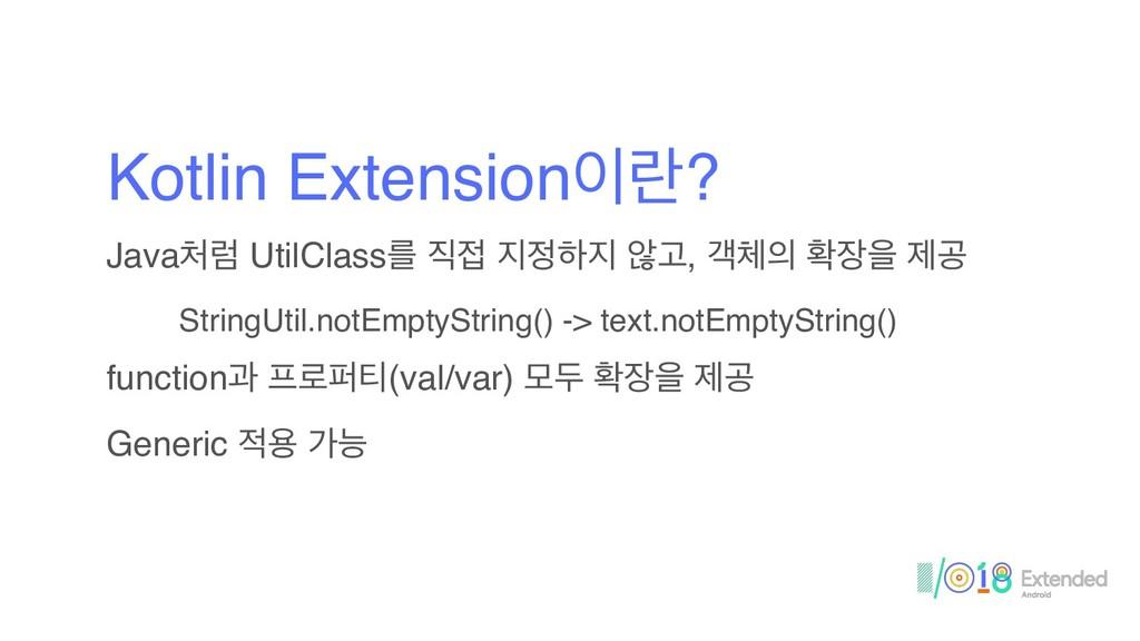 Kotlin Extensionۆ? Javaۢ UtilClassܳ  ೞ ঋ...