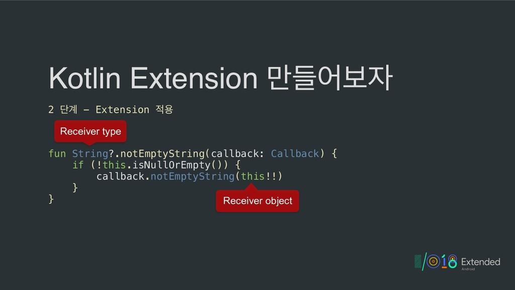Kotlin Extension ٜ݅যࠁ 2 ױ҅ - Extension ਊ fun ...