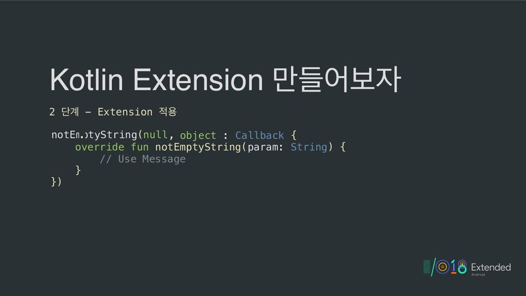 Kotlin Extension ٜ݅যࠁ 2 ױ҅ - Extension ਊ notE...