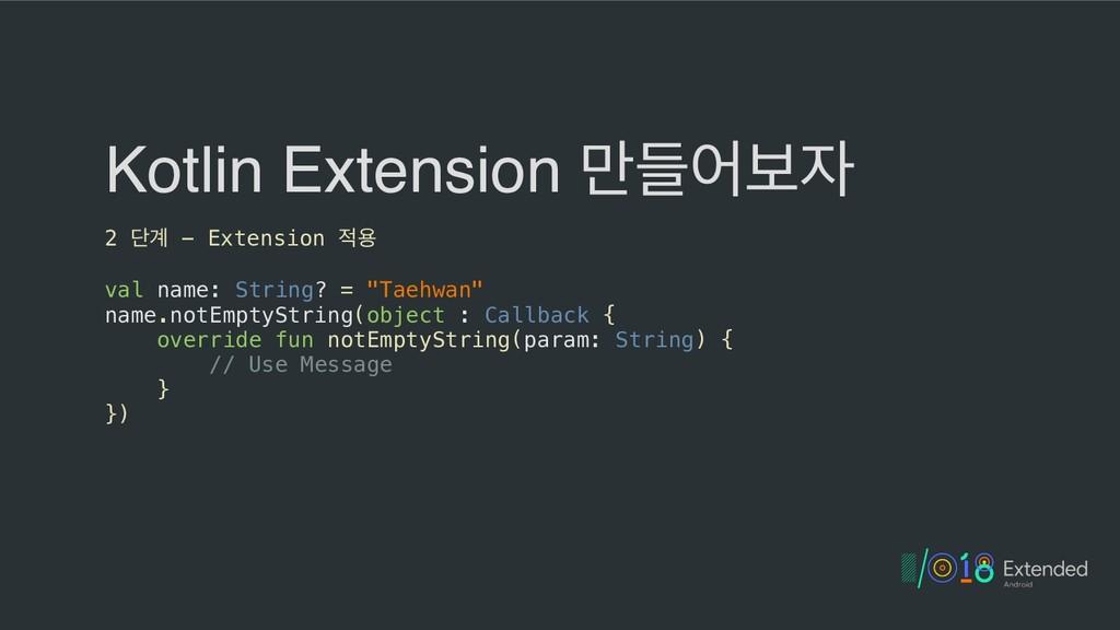 Kotlin Extension ٜ݅যࠁ 2 ױ҅ - Extension ਊ val ...