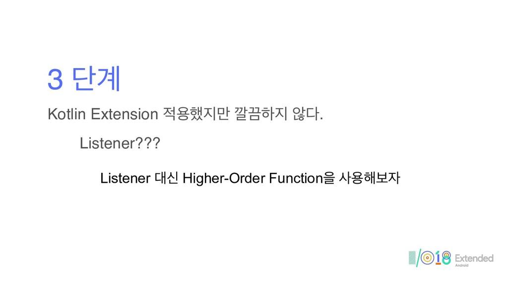 3 ױ҅ Kotlin Extension ਊ೮݅ ӭՔೞ ঋ. Listener??...