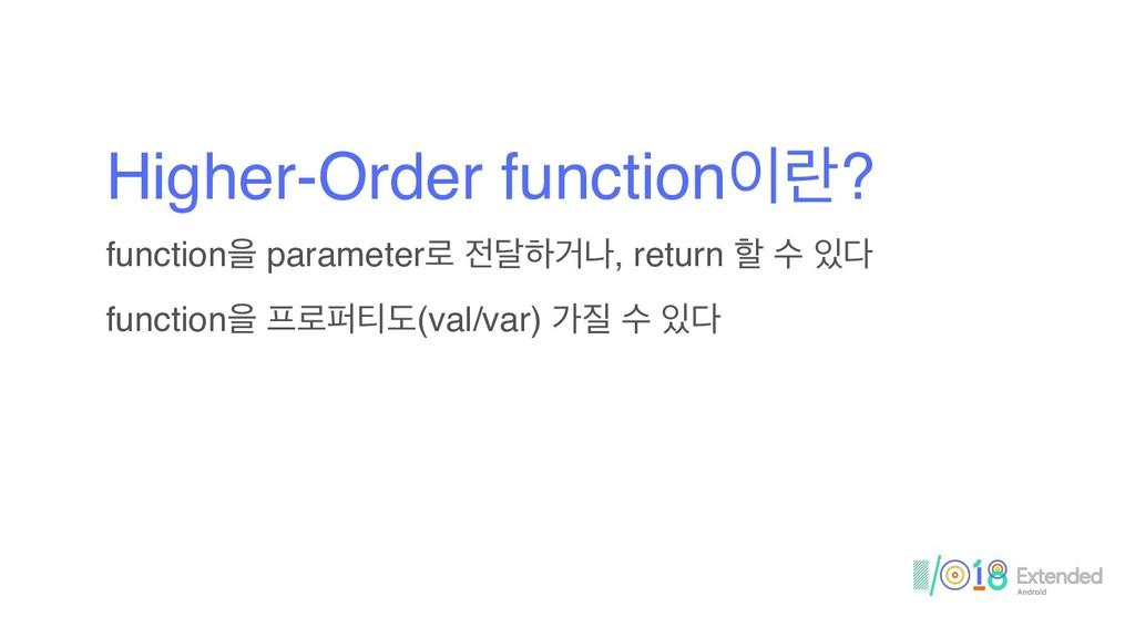 Higher-Order functionۆ? functionਸ parameter۽ ...