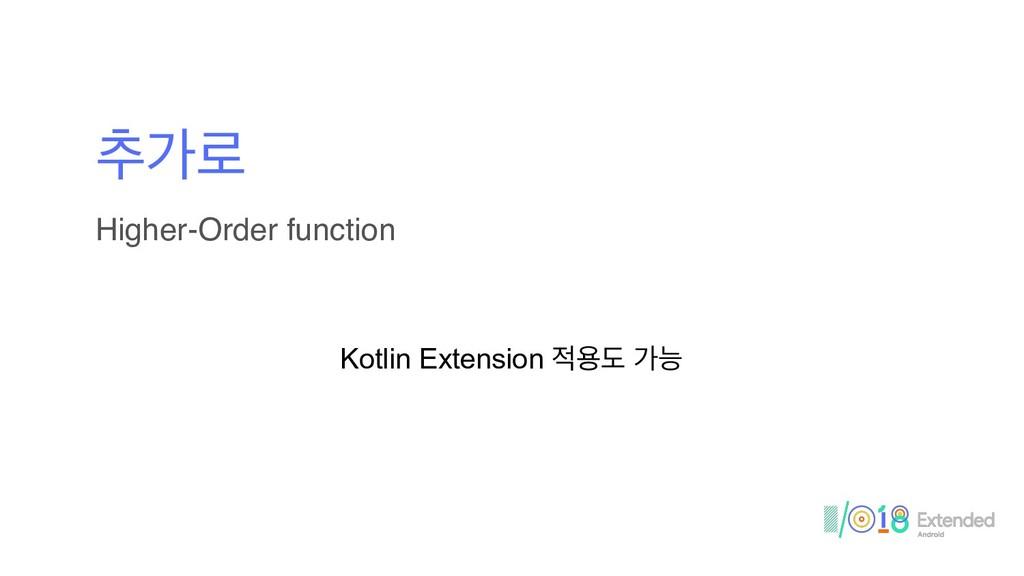 ୶о۽ Higher-Order function Kotlin Extension ਊب ...