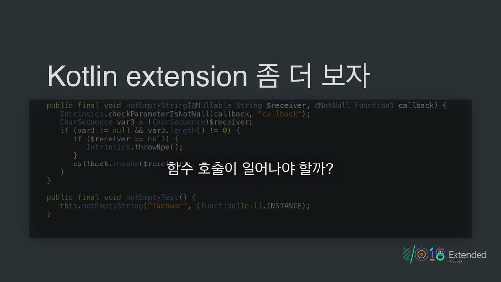 Kotlin extension ખ ؊ ࠁ public final void notEm...