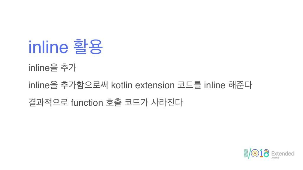 inline ഝਊ inlineਸ ୶о inlineਸ ୶оೣਵ۽ॄ kotlin exte...