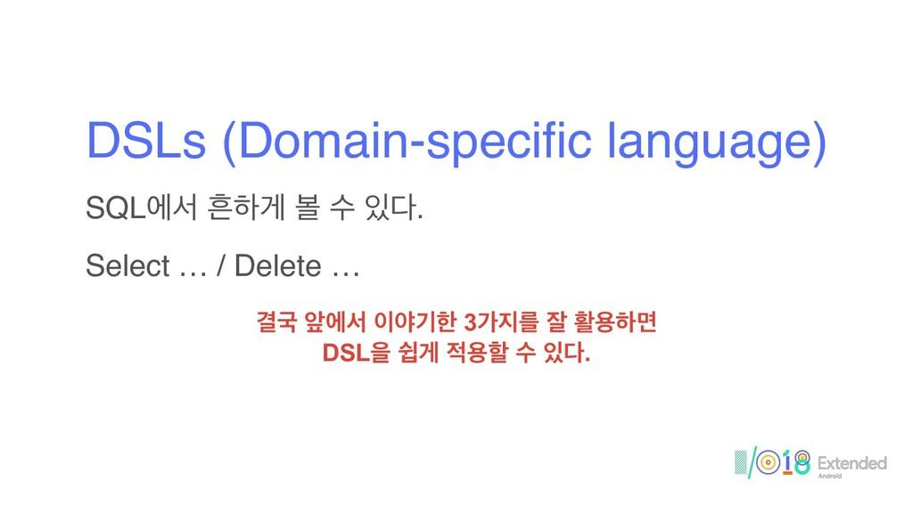 DSLs (Domain-specific language) SQLীࢲ ൔೞѱ ࠅ ࣻ ...