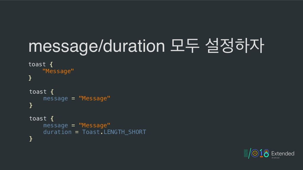 """toast { """"Message"""" } message/duration ݽف ࢸೞ to..."""