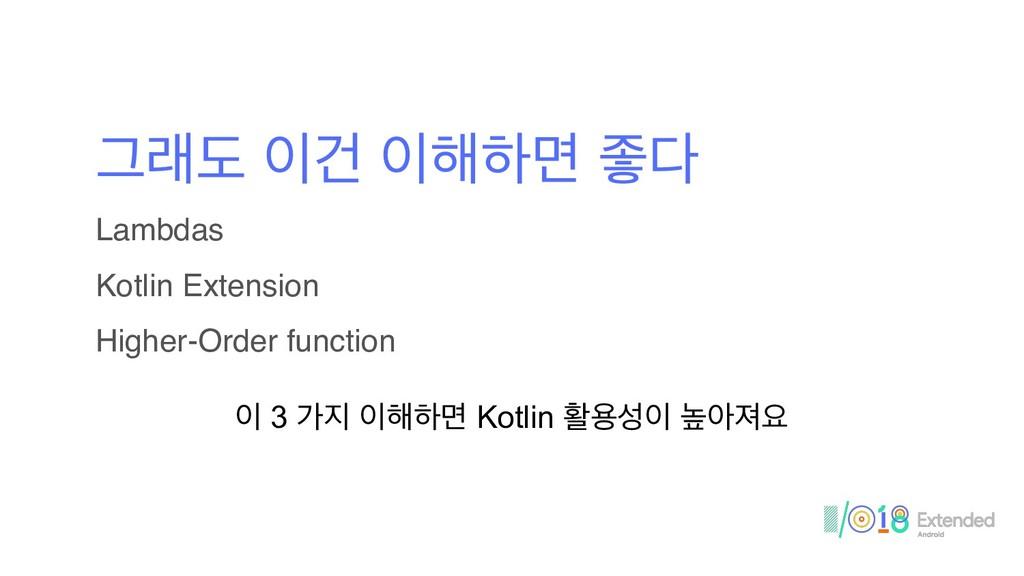 Ӓېب Ѥ ೧ೞݶ જ Lambdas Kotlin Extension Higher-...