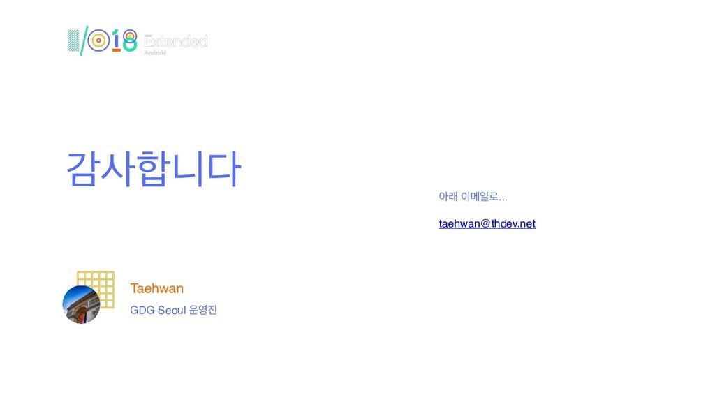 хפ taehwan@thdev.net GDG Seoul  Taehwan ই...