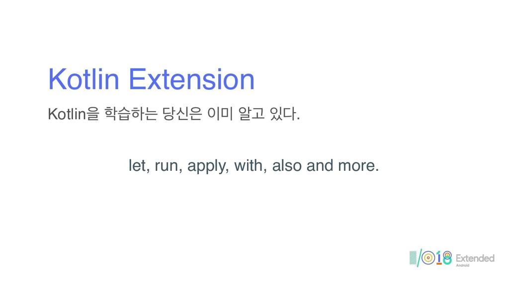 Kotlin Extension Kotlinਸ णೞח न  ঌҊ . let...