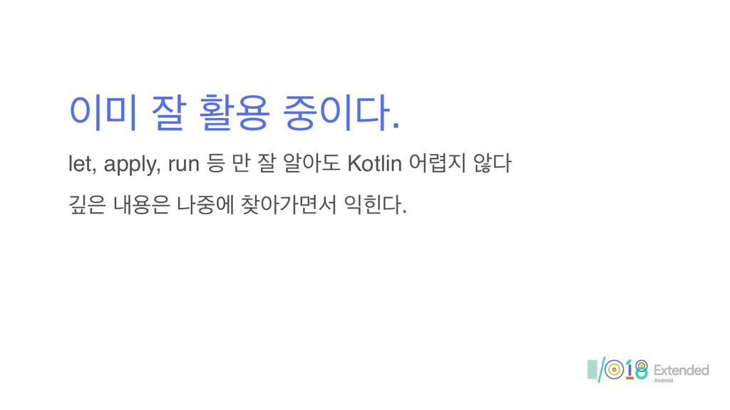  ੜ ഝਊ . let, apply, run ١ ݅ ੜ ঌইب Kotlin য...