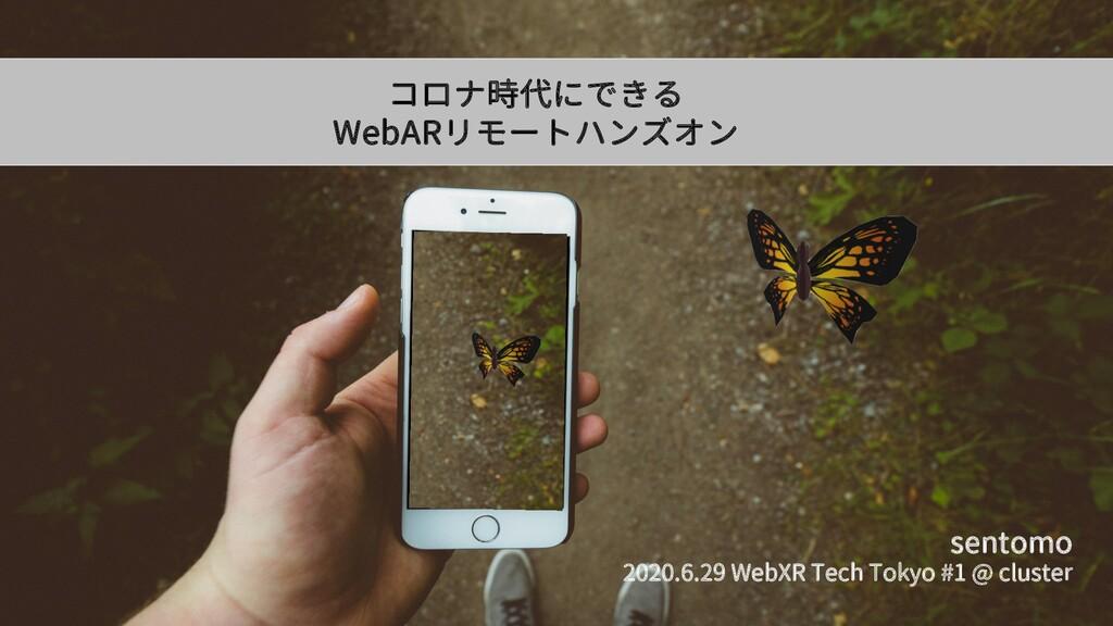 コロナ時代にできる WebARリモートハンズオン sentomo 2020.6.29 WebX...