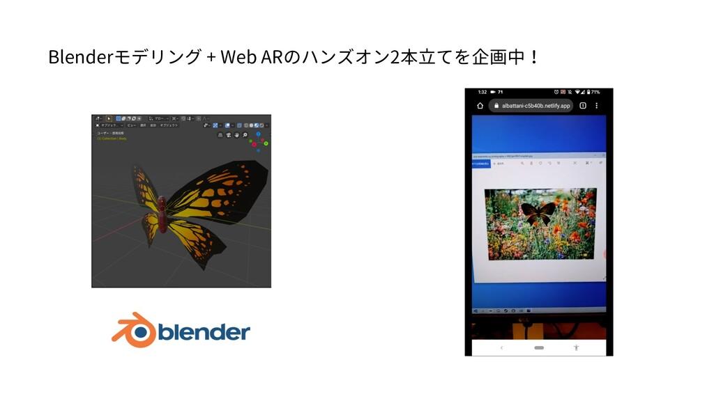 Blenderモデリング + Web ARのハンズオン2本立てを企画中!