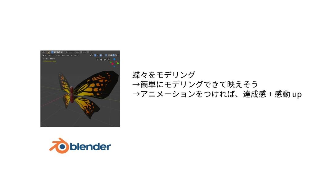 蝶々をモデリング →簡単にモデリングできて映えそう →アニメーションをつければ、達成感 + 感...