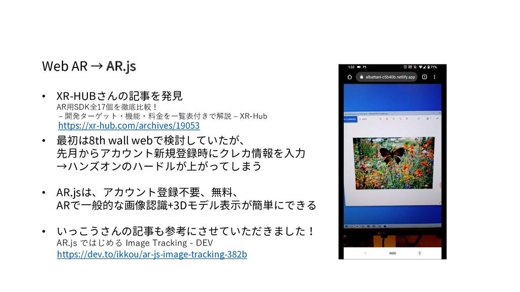 Web AR → AR.js • XR-HUBさんの記事を発見 R ETS V HI E X ...