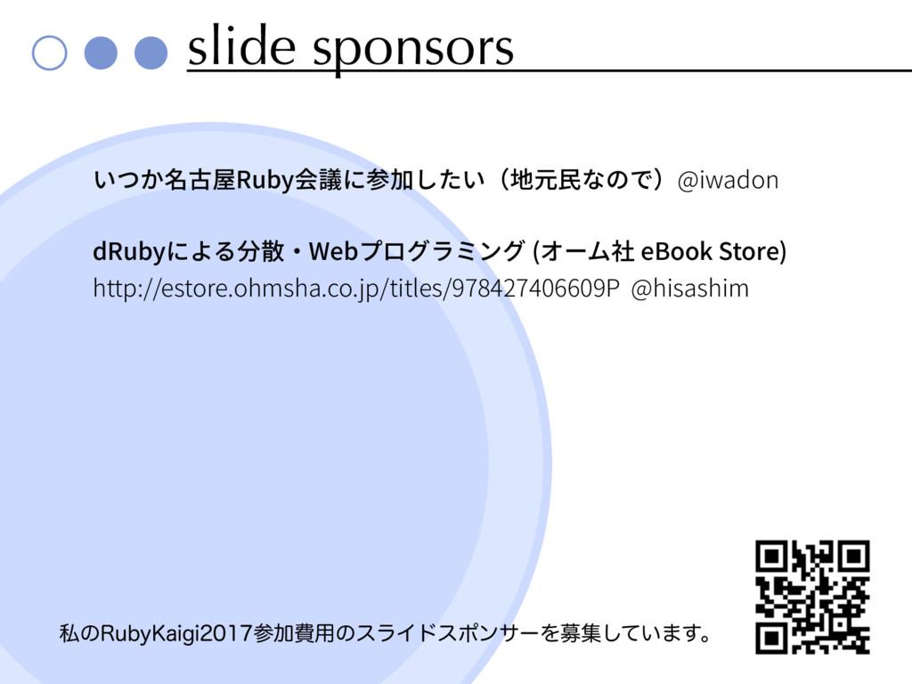 slide sponsors ְאַせ〢㾊3VCZ⠓陽ח⸇׃ְ㖑⯋孖זךד!JXBEP...
