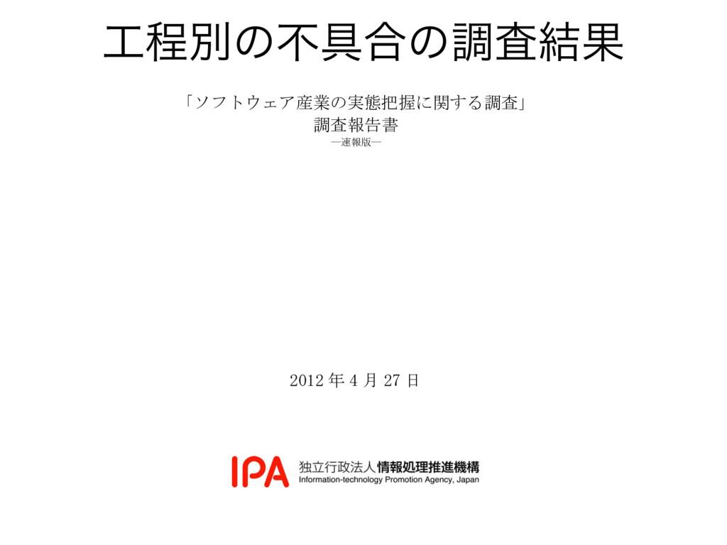 ఔผͷෆ۩߹ͷௐࠪ݁Ռ 「ソフトウェア産業の実態把握に関する調査」 調査報告書 ―速報版― ...