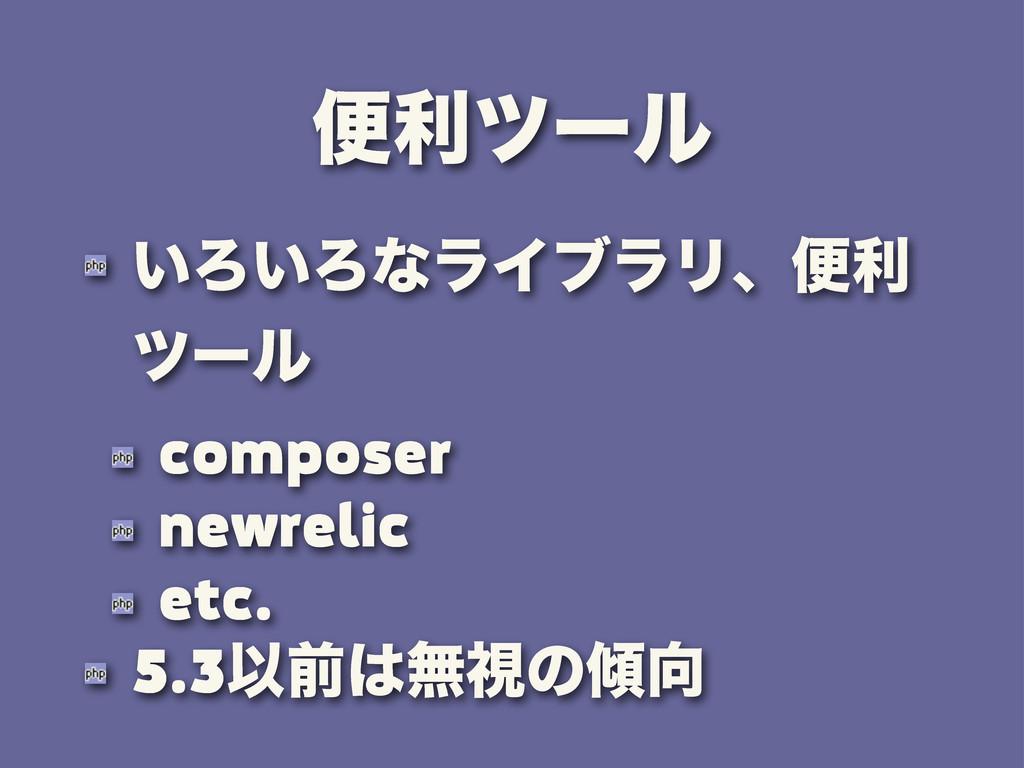 ศརπʔϧ ͍Ζ͍ΖͳϥΠϒϥϦɺศར πʔϧ composer newrelic etc. ...